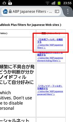 Android版FirefoxのAdblock Plus 日本用フィルタの購読の仕方を知らない人がいる? -4