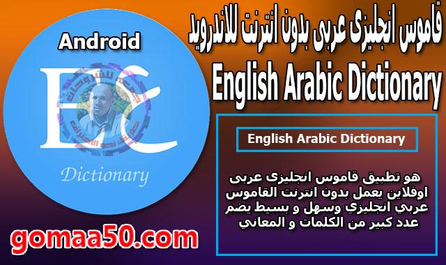 قاموس انجليزى عربى بدون انترنت للاندرويد  English Arabic Dictionary v3.3.1