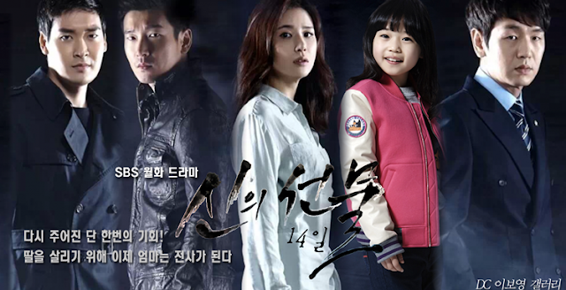 Drama Korea God's Gift - 14 Days Subtitle Indonesia