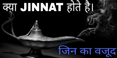 Jinnat || क्या जिन्नात होते है।