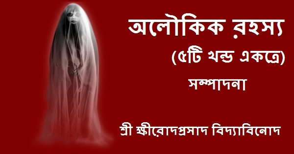 Bangla Horror Ebook