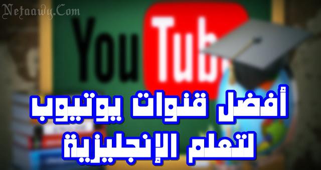 أفضل-قنوات-لتعلم-اللغة-الإنجليزية-على-اليوتيوب