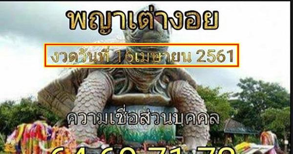 แนวทางหวยรัฐบาล หวยพญาเต่างอย ชุดเลขเด็ดสองตัว บ-ล งวดวันที่ 16 เมษายน 2561