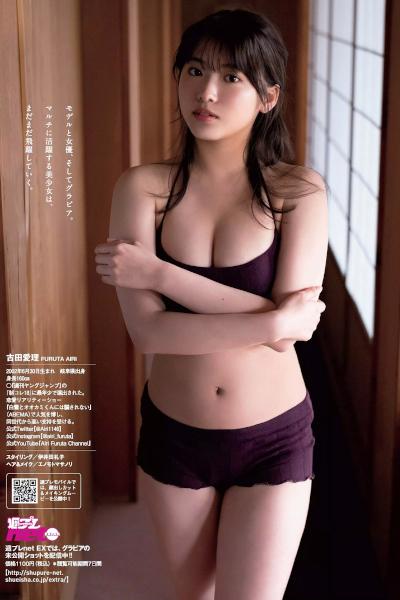 Airi Furuta 古田愛理, Weekly Playboy 2020 No.23 (週刊プレイボーイ 2020年23号)