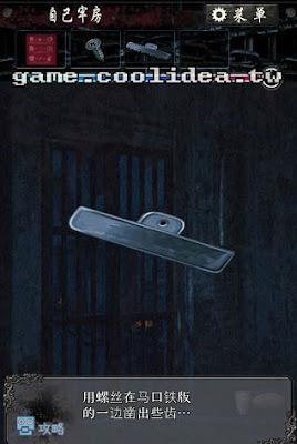 無限牢獄第2章圖文攻略6