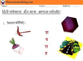 Hindi Matra Gyan Worksheets हिंदी वर्णमाला  और मात्रा  अभ्यास वर्कशीट