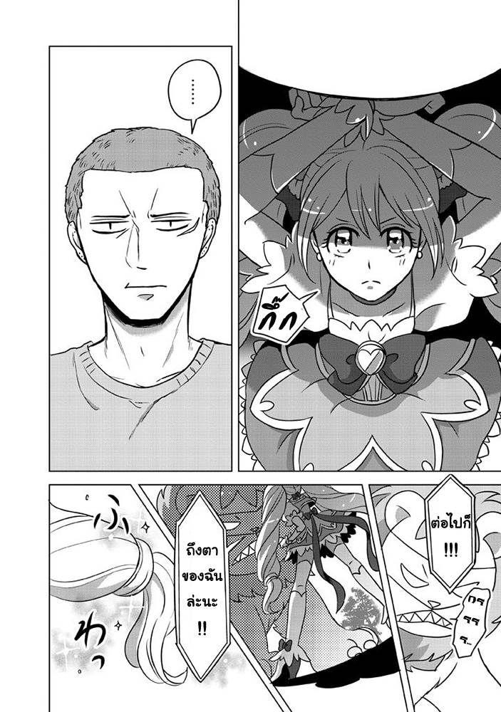 Super Heroine Boy - หน้า 6