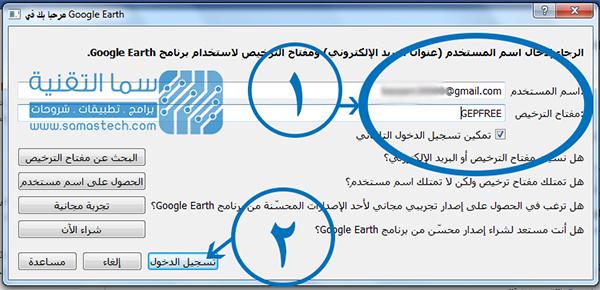 طريقة تفعيل برنامج جوجل ايرث برو