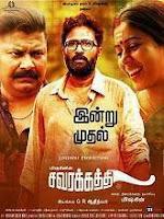savarakathi-full-tamil-movie-download