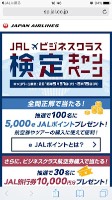 JALビジネスクラス検定キャンペーン | マイル修行:JAL・JGCの旅2016