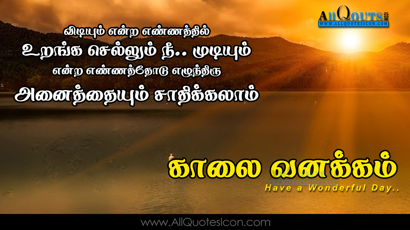Best+Good+Morning+Quotes+in+Tamil+HD+Wallpapers+Best+Life+Motivational +Thoughts+and+Sayings+Tamil+Kavithai+Images.JPG (1400×788) | Sks |  Pinterest | Morning ...