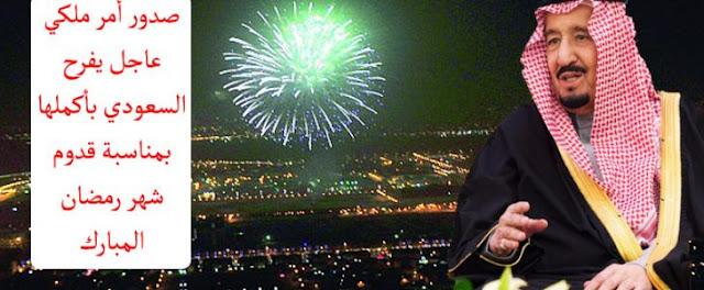 عـــاجل ... وردنا الان ... أمر ملكي طارئ الآن يفرح السعودية بأكملها بمناسبة شهر رمضان وإحتفلات تعم كافة المناطقة بعد هذا النبأ