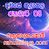 රාහු කාලය | ලග්න පලාපල 2020 | Rahu Kalaya 2020 |2020-01-08