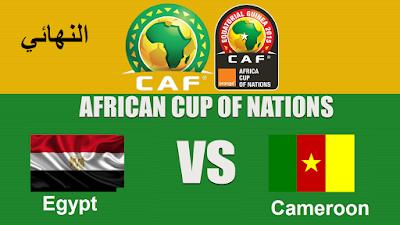 جميع القنوات الناقلة لمباراة مصر ضد الكاميرون مجانا   Egypt VS Cameroon African Nations Cup 2017 Gabon (Final