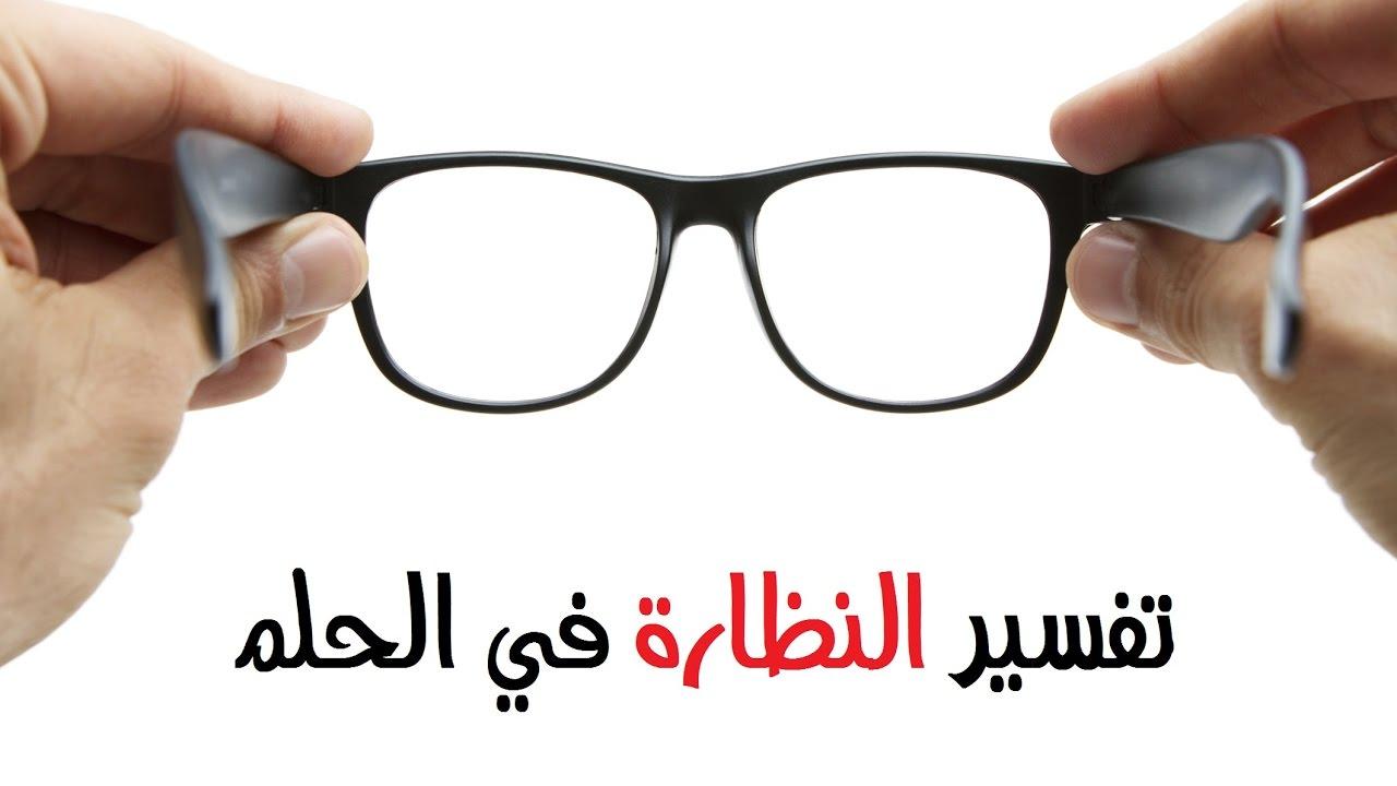 e066dd8ee تفسير حلم رؤية النظارة أو النظارات في المنام لابن سيرين