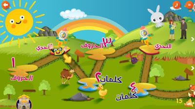 لعبة لتعليم الاطفال