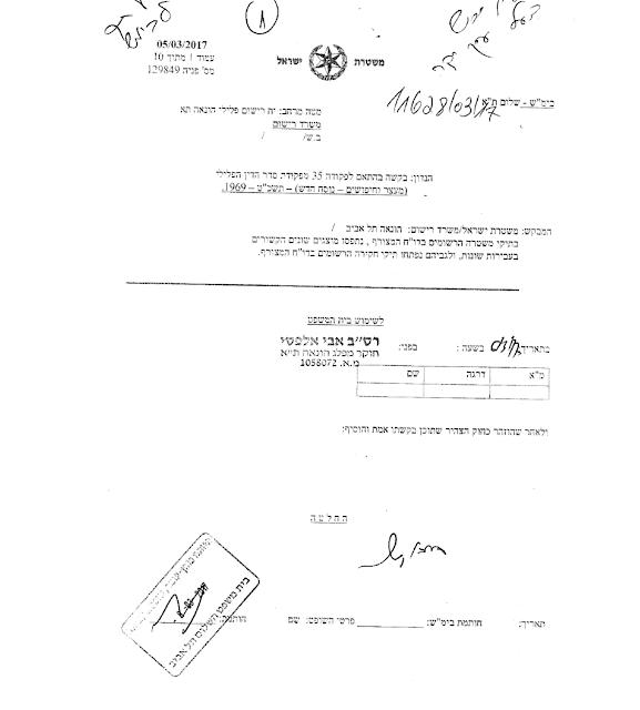בקשה לא חוקית להחזקת רכוש תפוס וחתימה כמבוקש השופטת חיותה כוחן