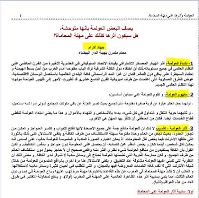 العولمة وأثارها على مهنة المحاماة - للتحميل PDF