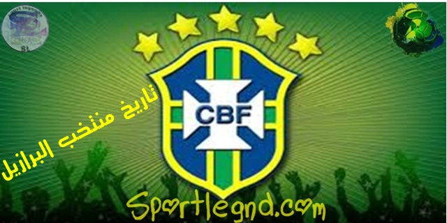 البرازيل,منتخب البرازيل,نيمار,كرة القدم,اخر اخبار المنتخب البرازيلي,منتخب البرازيل مباريات,المنتخب البرازيلي,البرازيل والارجنتين,مباراة البرازيل,رونالدو,قصة القميص البرازيلي الأصفر,منتخب البرازيل 1982,ألقاب المنتخب البرازيلي لكرة القدم,رونالدينهو,المتحف البرازيلي لكرة القدم,بيليه,منتخب البرازيل 2002,منتخب البرازيل لكرة القدم قائمة اللاعبين,منتخب البرازيل 2018