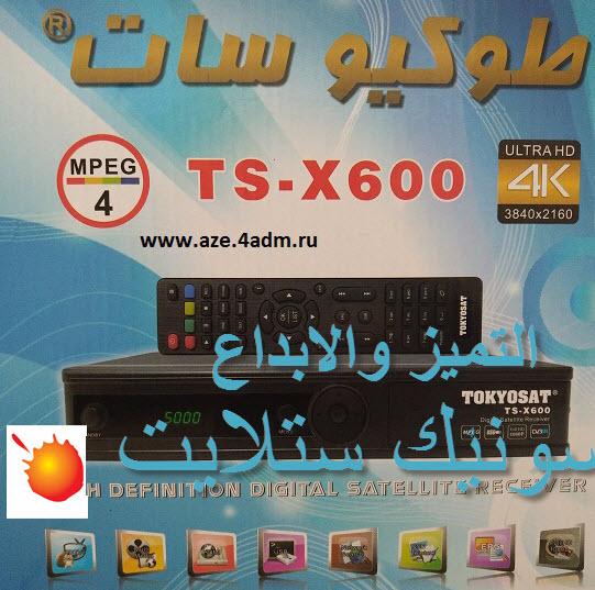 فلاشة  الاصلية  TOKYO SAT  TS -X 600 HD 4K مع شرح تحميل الفلاشة