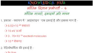 Physics Quiz - 4