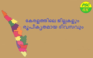 Kerala Districts Formation Dates LDC General Knowledge