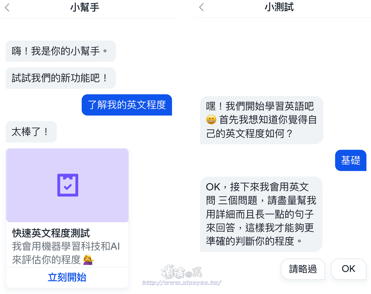 EF Hello 與AI進行互動式英文學習