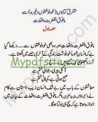 Paranormal Resgestae From Miscellaneous Urdu Books