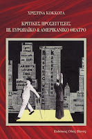 Κριτικές Προσεγγίσεις ΙΙΙ. Ευρωπαϊκό και Αμερικάνικο Θέατρο της Χριστίνας Κόκκοτα
