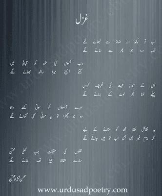 Ab Tu Kuch Aur Andaaz Se Lubhane Lagay