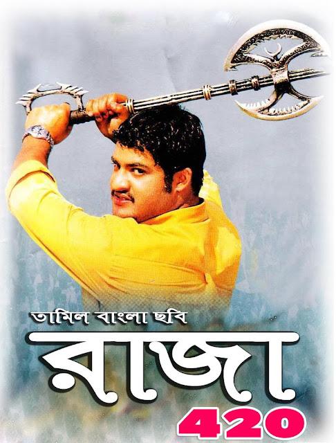 Raja 420 (2017) Bangla Dubbed Movie Ft. N. T. Rama Rao Jr. HD 720p