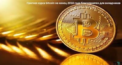 Прогноз курса bitcoin на конец 2018 года благоприятен для вкладчиков