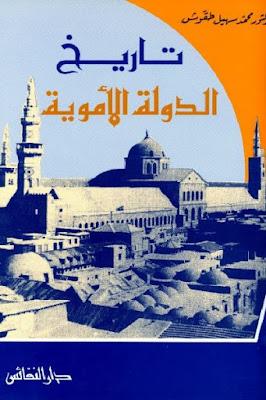 كتاب تاريخ الدولة الأموية