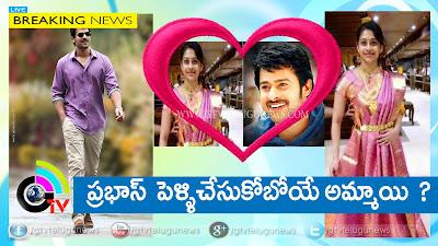 Prabhas Fiance, Prabhas Wife Leaked Photos, Prabhas marriage, prabhas love, Prabhas Leaked News, Prabhas Beemavaram