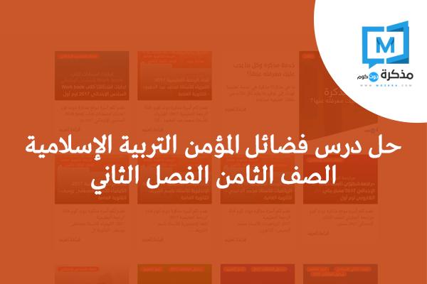 حل درس فضائل المؤمن التربية الاسلامية الصف الثامن الفصل الثاني
