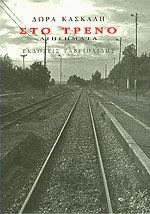 http://thalis-istologio.blogspot.gr/2014/01/sto-treno-dora-kaskali.html