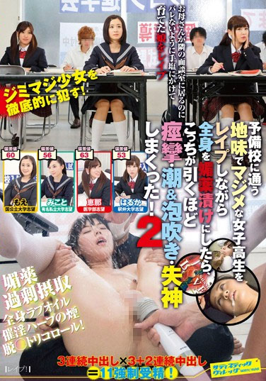 SVDVD-504 After The Whole Body While Rape Jimi A Serious Of School Girls Attending