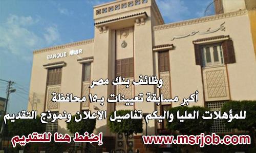 اكبر مسابقة تعيينات فى بنك مصر للمؤهلات العليا واليكم نموذج التقديم