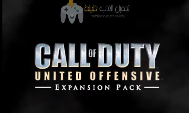 تحميل لعبة Call Of Duty United Offensive مضغوطة برابط مباشر
