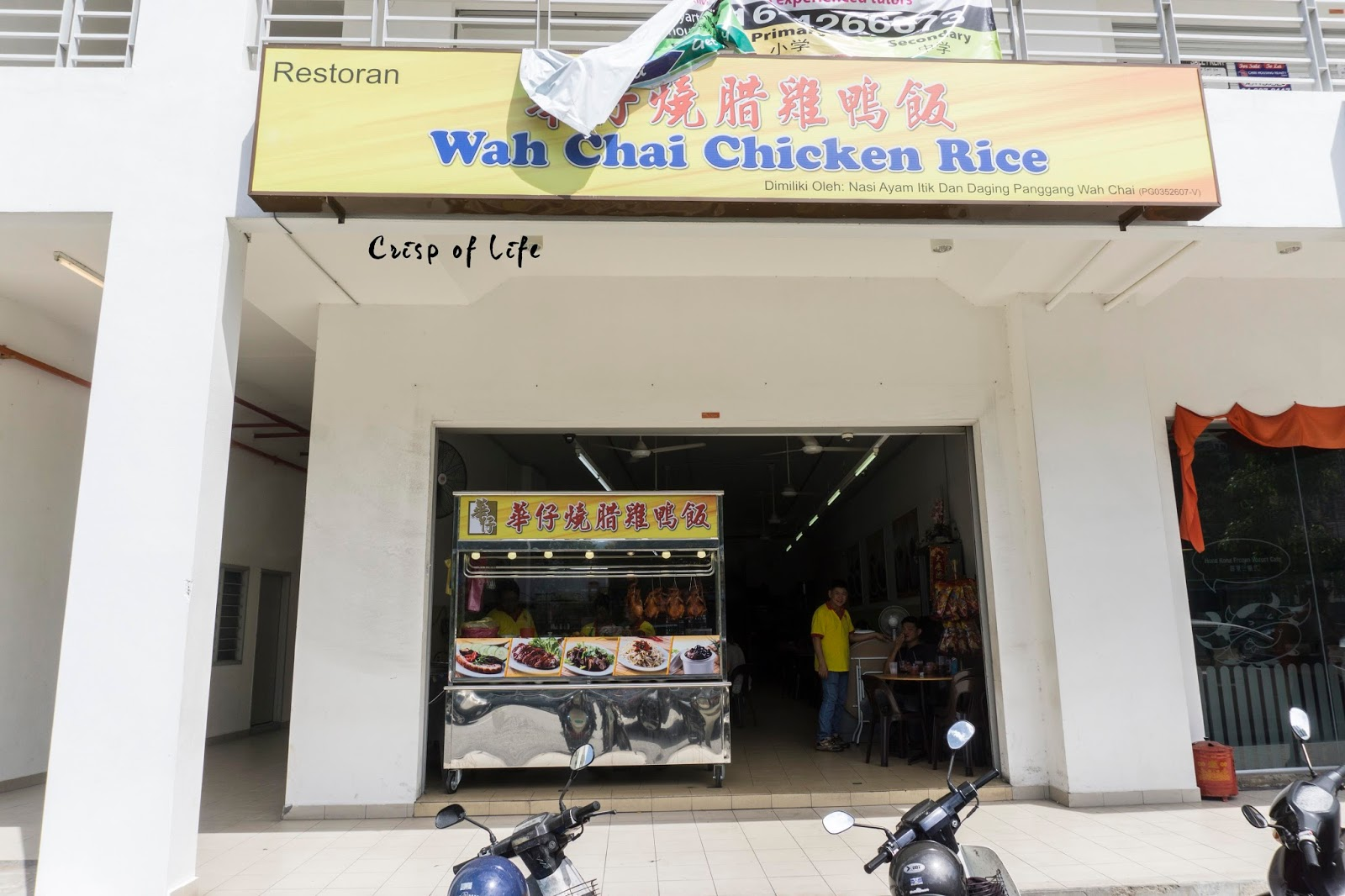 Wah Chai Chicken Rice 華仔燒臘雞鴨飯 @ Golden Triangle, Relau, Penang