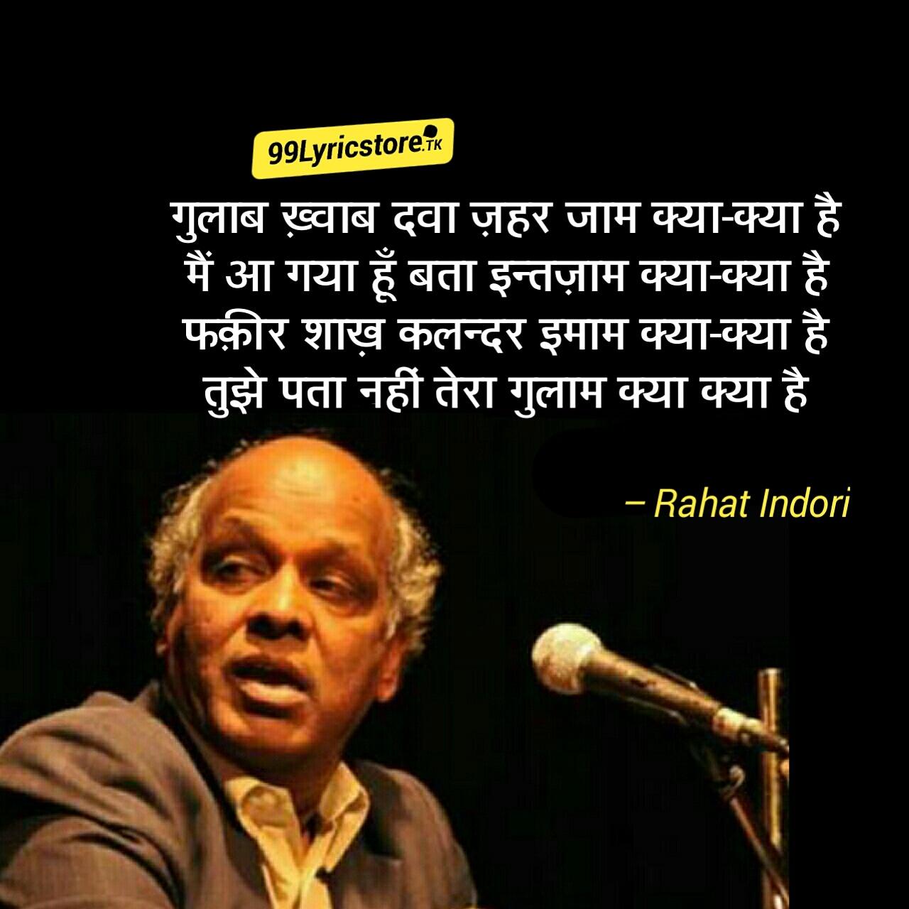 'Gulab, Khwab, Dawa, Zahar, Jaam, Kya Kya Hain' written and performed by Rahat Indori. This poetry is best Ghazal and Shayari of Rahat Indori.