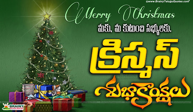 Wishes Quotes on christmas, best Telugu Christmas Greetings, christmas online Free greetings