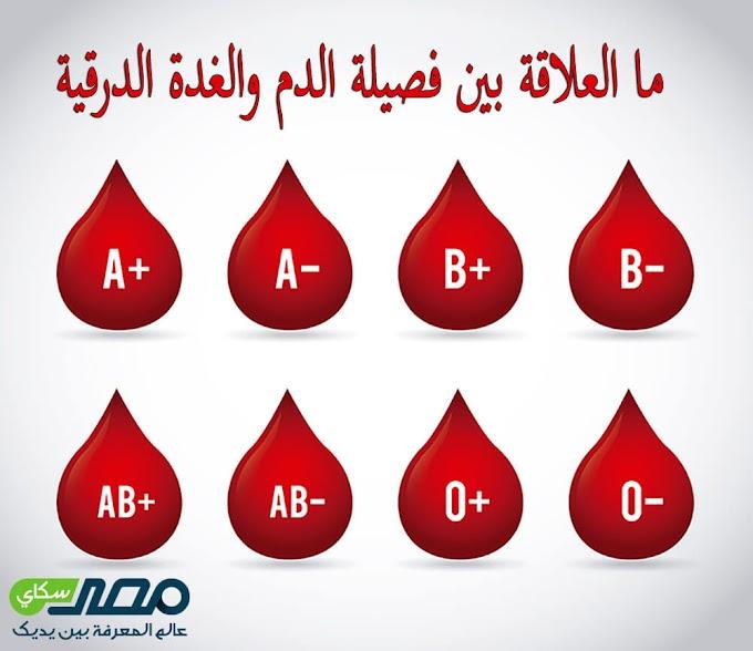 ما العلاقة بين فصيلة الدم والغدة الدرقية  ؟