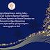 Ευχές του Δημάρχου Ηγουμενίτσας κ. Ιωάννη Λώλου   για τα Χριστούγεννα και την Πρωτοχρονιά