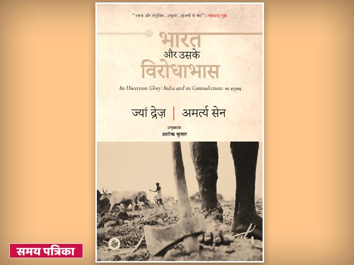 'भारत और उसके विरोधाभास' का लोकार्पण एवं परिचर्चा 7 जुलाई को