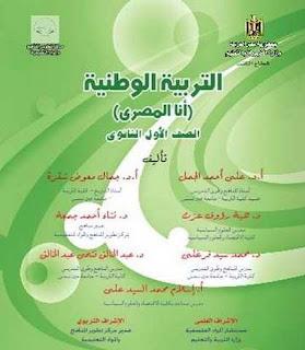 تحميل كتاب التربية الوطنية للصف الاول الثانوى - انا مصرى