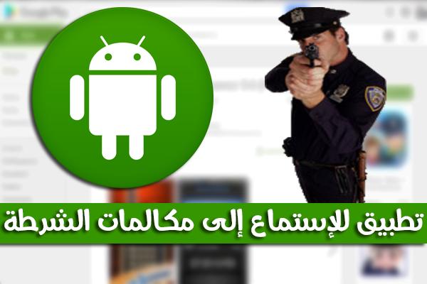 تطبيق خطير يمكنك من الإستماع على مكالمات الشرطة في أغلب أنحاء العالم عن طريق هاتفك !