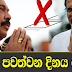 President Maithripala Sirisena talks about next local election date