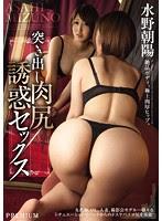 (Re-upload) PGD-797 突き出し肉尻 誘惑セックス
