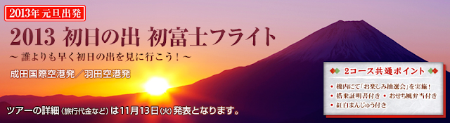 JAL will organize 2 New Year sunrise tours this year